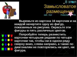 8 этап Замысловатое размещение каб. 312 Николаева Н.В. Вырежьте из картона