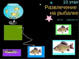 10 этап Развлечение на рыбалке каб. 313 Домрачева З.И. 14.56-41.65 -12.89+(