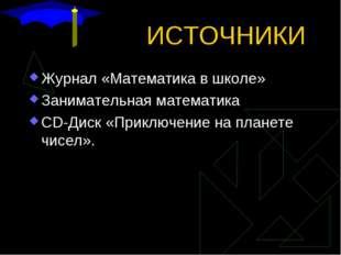 ИСТОЧНИКИ Журнал «Математика в школе» Занимательная математика CD-Диск «Прикл