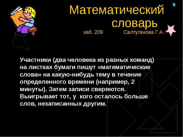 Математический словарь каб. 209 Салтуганова Г.А. Участники (два человека из...