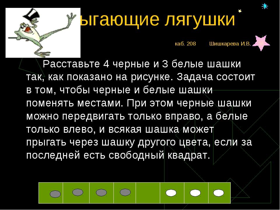 Прыгающие лягушкикаб. 208 Шишкарева И.В. Расставьте 4 черные и 3 белые шаш...