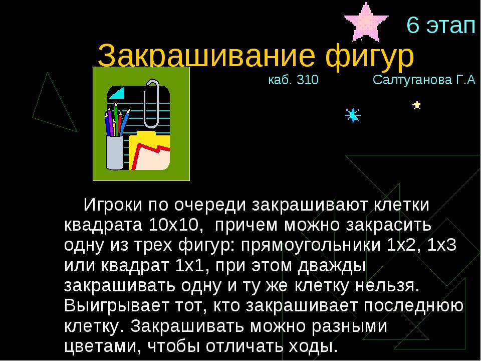 6 этап Закрашивание фигуркаб. 310 Салтуганова Г.А Игроки по очереди закраш...