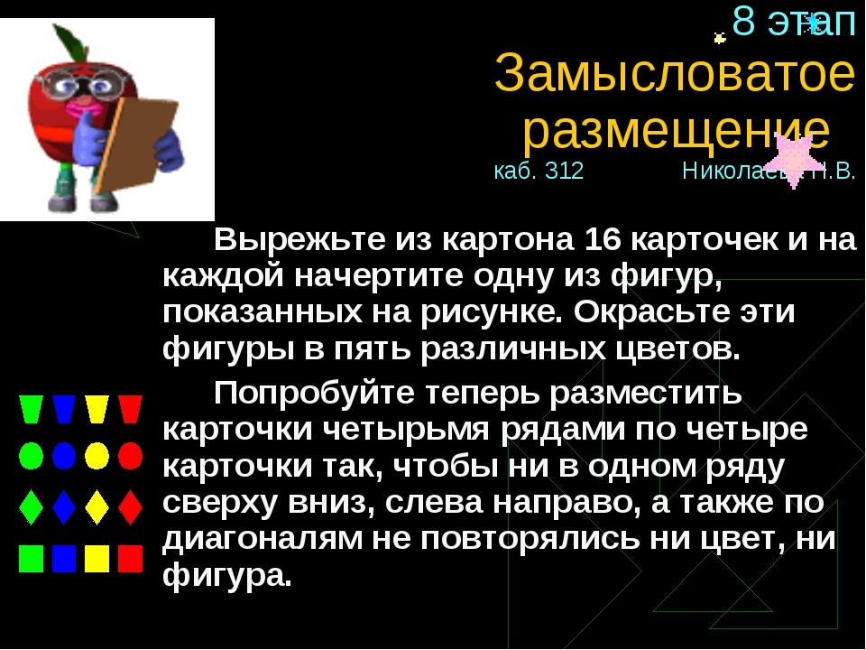 8 этап Замысловатое размещение каб. 312 Николаева Н.В. Вырежьте из картона...