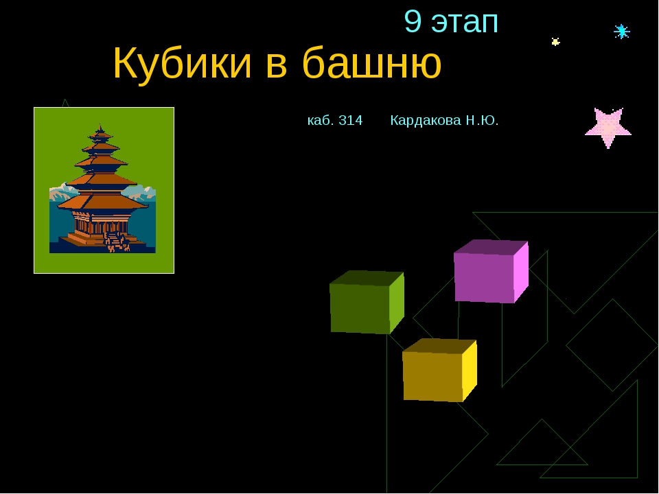 9 этап Кубики в башнюкаб. 314 Кардакова Н.Ю.