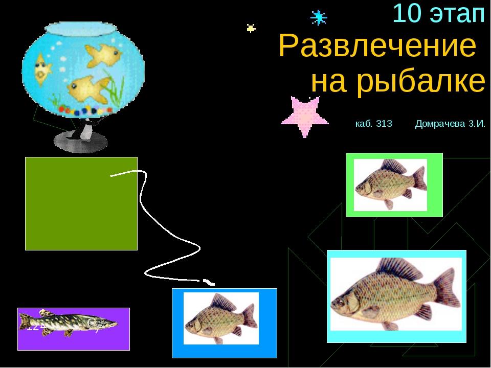 10 этап Развлечение на рыбалке каб. 313 Домрачева З.И. 14.56-41.65 -12.89+(...