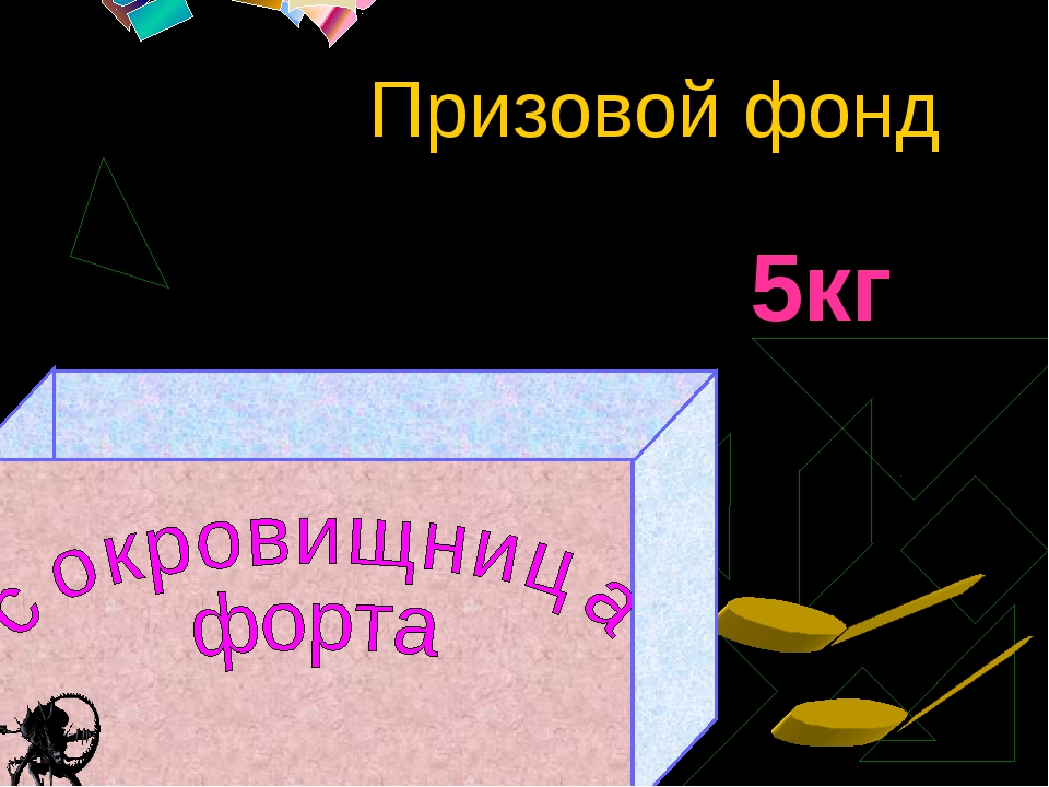Призовой фонд 5кг