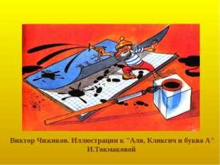 """Виктор Чижиков. Иллюстрации к """"Аля, Кляксич и буква А"""" И.Токмаковой"""