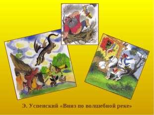 Э. Успенский «Вниз по волшебной реке»