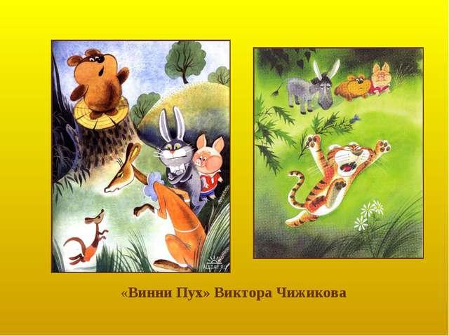 «Винни Пух» Виктора Чижикова