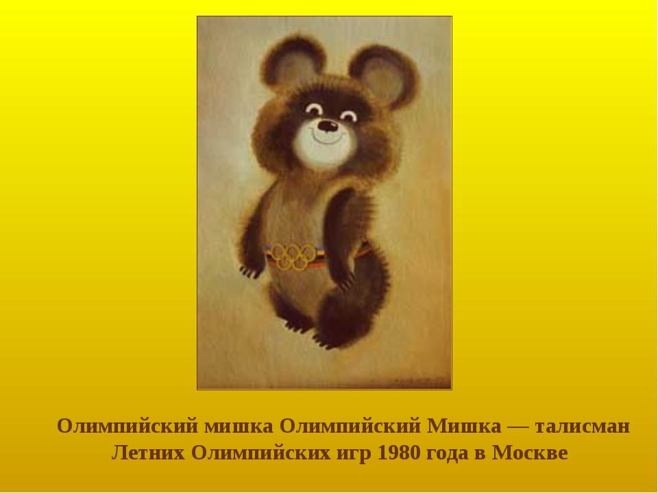 Олимпийский мишка Олимпийский Мишка — талисман Летних Олимпийских игр 1980 го...