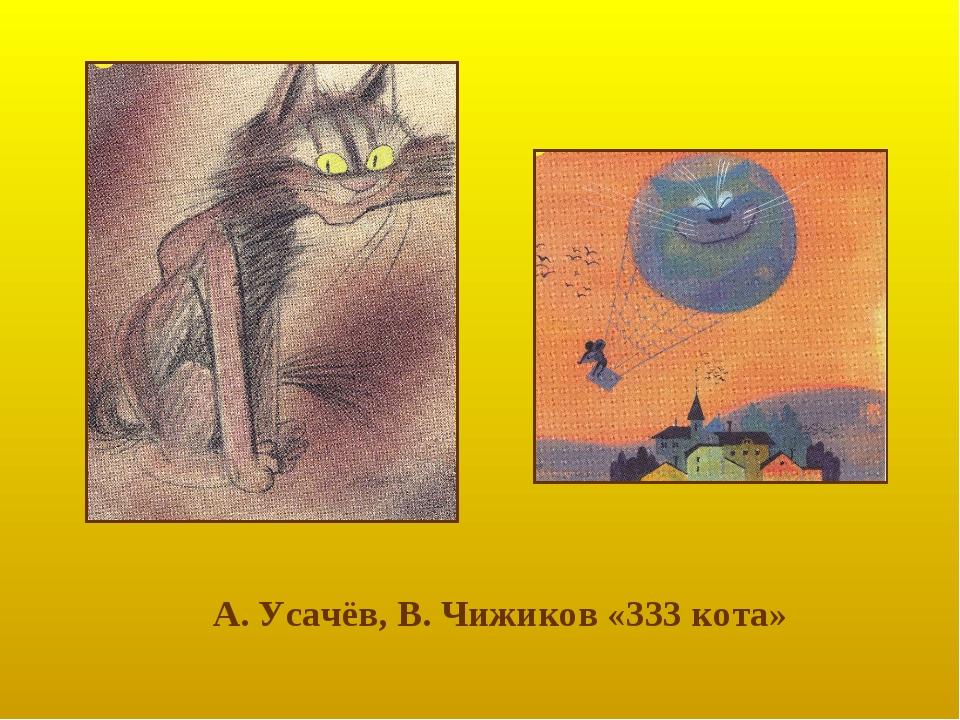 А. Усачёв, В. Чижиков «333 кота»