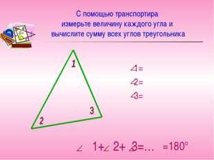 1+ 2+ 3=… С помощью транспортира измерьте величину каждого угла и вычислите с