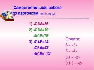 Самостоятельная работа по карточкам (№121, стр 52) 1) СВА=36° 2) СВА=40° АСВ