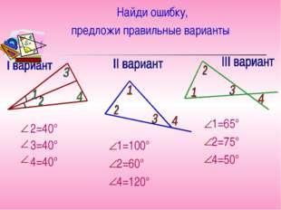Найди ошибку, предложи правильные варианты 2=40° 3=40° 4=40° 1=65° 2=75° 4=50