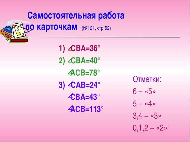 Самостоятельная работа по карточкам (№121, стр 52) 1) СВА=36° 2) СВА=40° АСВ...