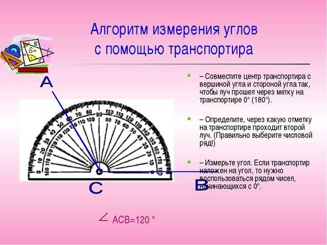 АСВ=120 ° Алгоритм измерения углов с помощью транспортира – Совместите центр...