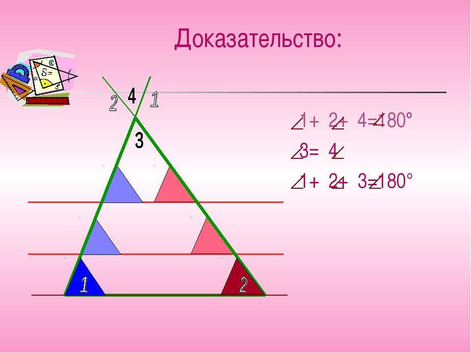 Доказательство: 1+ 2+ 4=180° 3= 4 1+ 2+ 3=180°