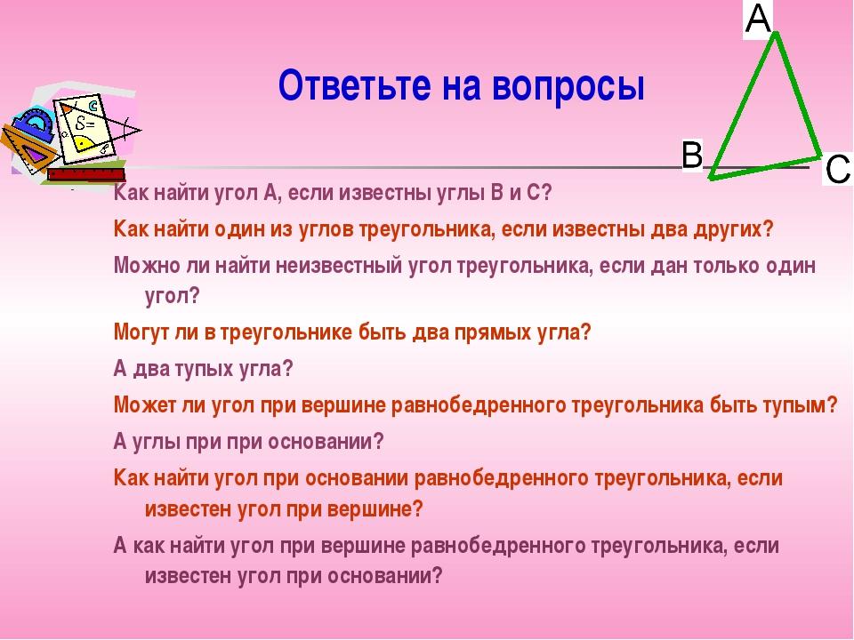 Как найти угол А, если известны углы В и С? Как найти один из углов треугольн...