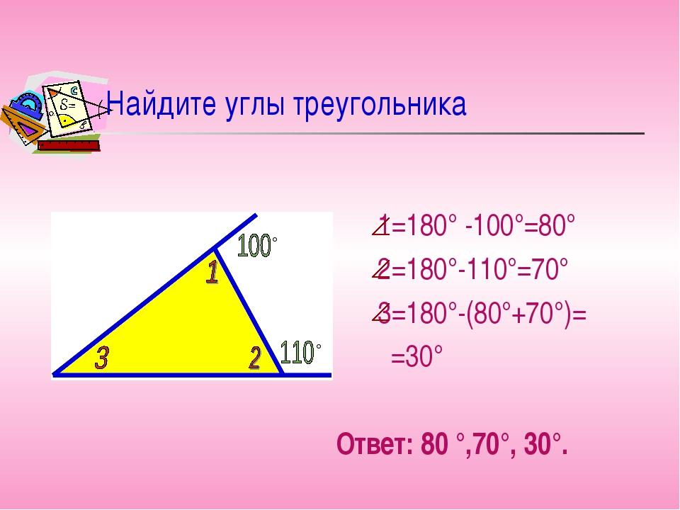 Найдите углы треугольника 1=180° -100°=80° 2=180°-110°=70° 3=180°-(80°+70°)=...