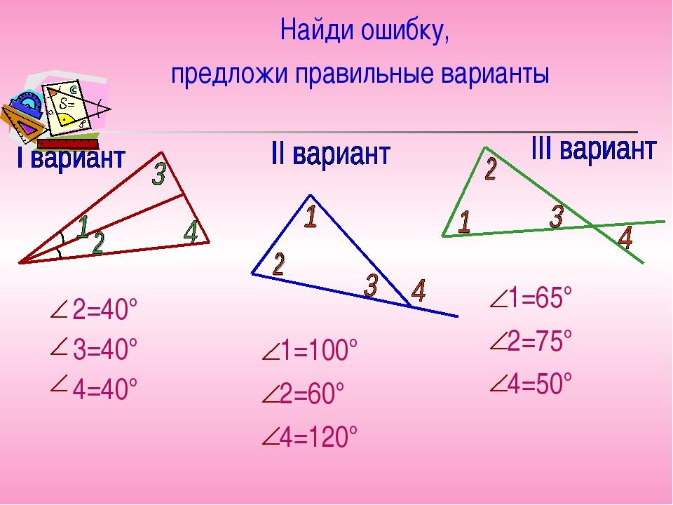 Найди ошибку, предложи правильные варианты 2=40° 3=40° 4=40° 1=65° 2=75° 4=50...