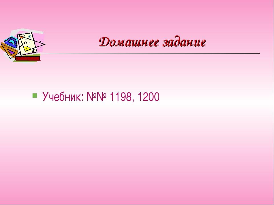 Домашнее задание Учебник: №№ 1198, 1200