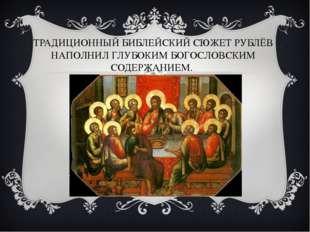 ТРАДИЦИОННЫЙ БИБЛЕЙСКИЙ СЮЖЕТ РУБЛЁВ НАПОЛНИЛ ГЛУБОКИМ БОГОСЛОВСКИМ СОДЕРЖАНИ