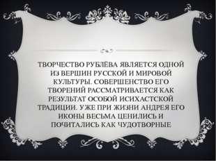 ТВОРЧЕСТВО РУБЛЁВА ЯВЛЯЕТСЯ ОДНОЙ ИЗ ВЕРШИН РУССКОЙ И МИРОВОЙ КУЛЬТУРЫ. СОВЕР