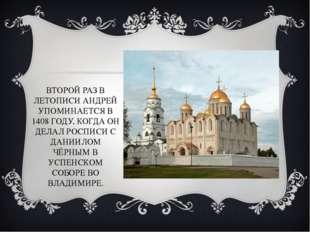 ВТОРОЙ РАЗ В ЛЕТОПИСИ АНДРЕЙ УПОМИНАЕТСЯ В 1408 ГОДУ, КОГДА ОН ДЕЛАЛ РОСПИСИ
