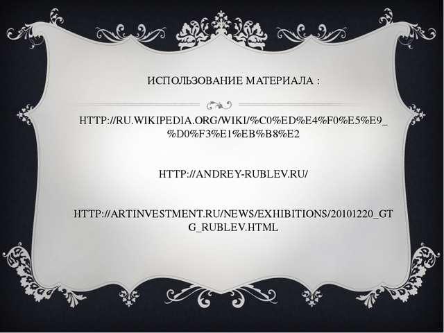 ИСПОЛЬЗОВАНИЕ МАТЕРИАЛА : HTTP://RU.WIKIPEDIA.ORG/WIKI/%C0%ED%E4%F0%E5%E9_%D0...