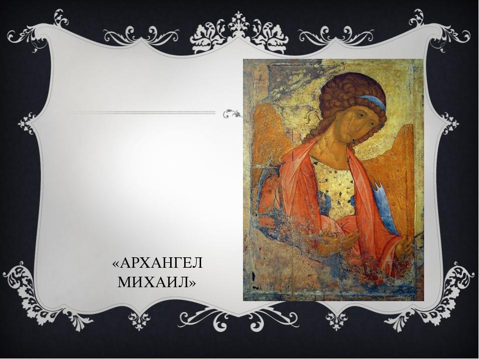 «АРХАНГЕЛ МИХАИЛ»