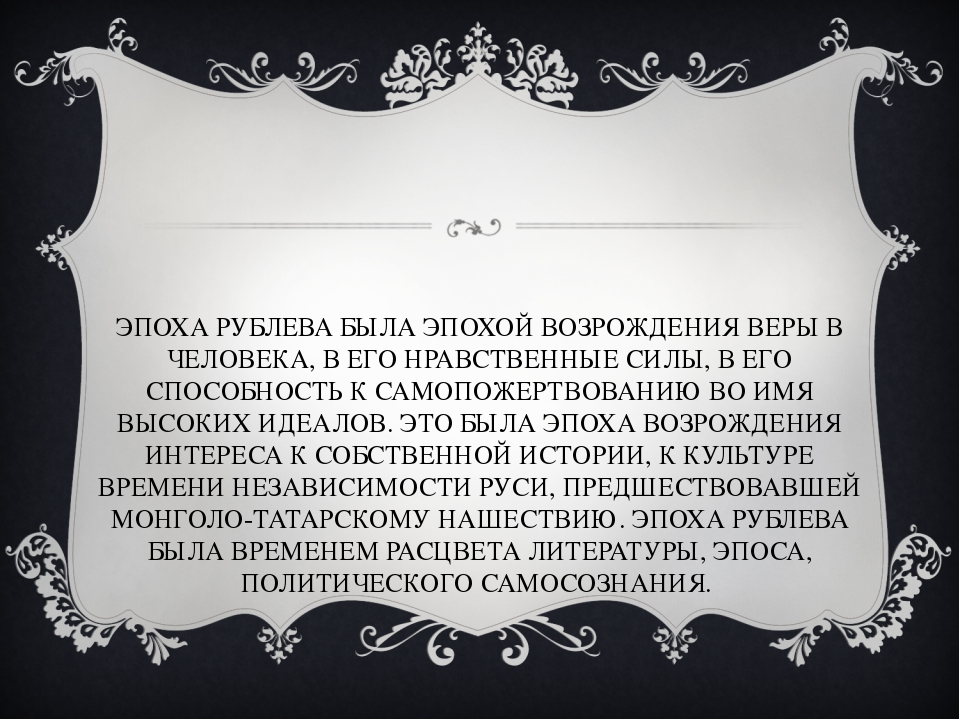 ЭПОХА РУБЛЕВА БЫЛА ЭПОХОЙ ВОЗРОЖДЕНИЯ ВЕРЫ В ЧЕЛОВЕКА, В ЕГО НРАВСТВЕННЫЕ СИЛ...