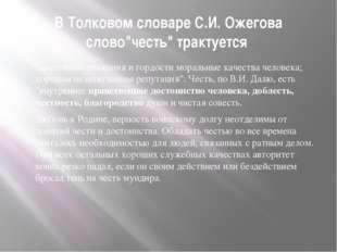 """В Толковом словаре С.И. Ожегова слово""""честь"""" трактуется """"достойные уважения и"""