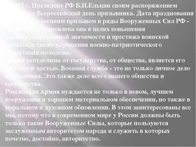 В 1992 г. Президент РФ Б.Н.Ельцин своим распоряжением установилВсероссийский...