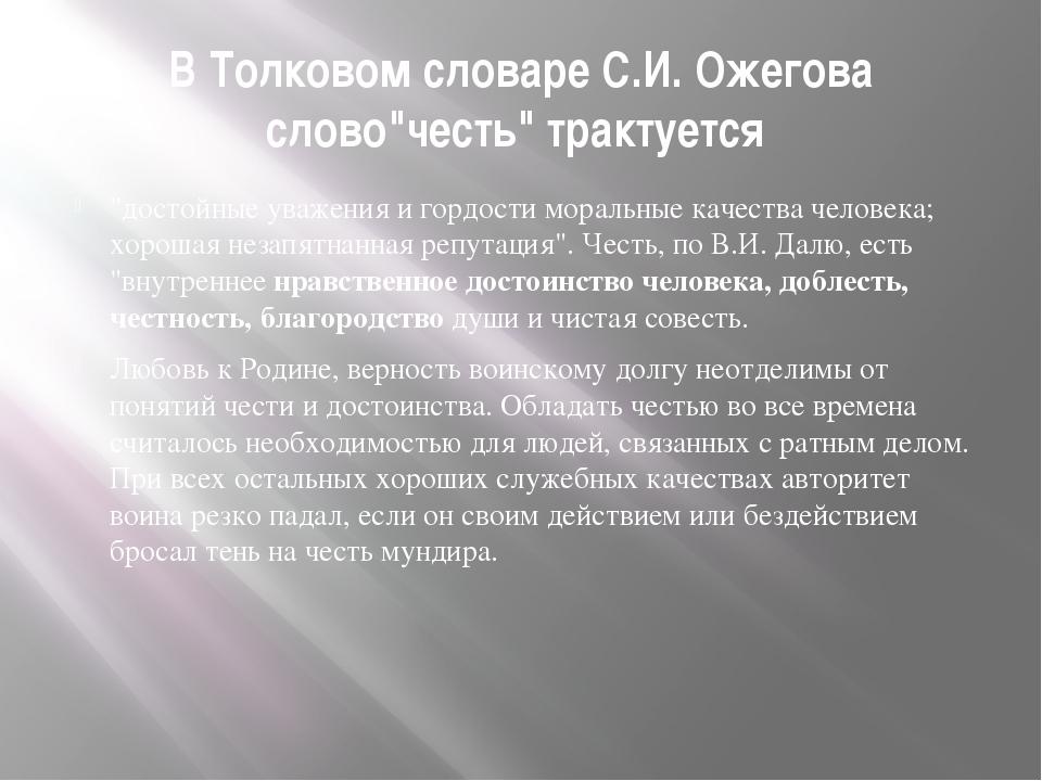 """В Толковом словаре С.И. Ожегова слово""""честь"""" трактуется """"достойные уважения и..."""
