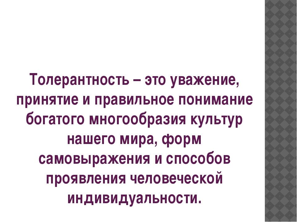 Толерантность – это уважение, принятие и правильное понимание богатого многоо...