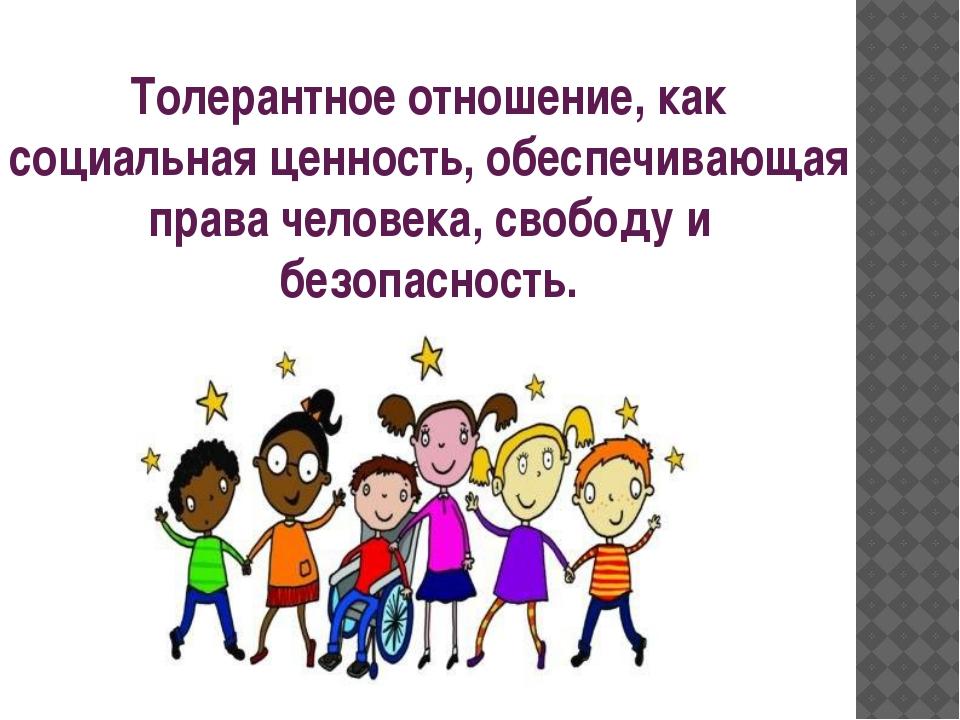 Толерантное отношение, как социальная ценность, обеспечивающая права человека...