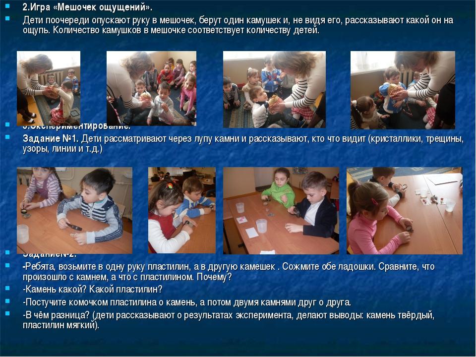 2.Игра «Мешочек ощущений». Дети поочереди опускают руку в мешочек, берут од...