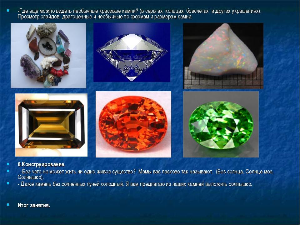 -Где ещё можно видеть необычные красивые камни? (в серьгах, кольцах, брасле...