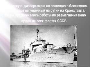 Докторскую диссертацию он защищал в блокадном Ленинграде отпущенный на сутки