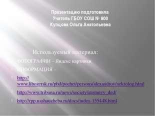 Презентацию подготовила Учитель ГБОУ СОШ № 800 Купцова Ольга Анатольевна Испо