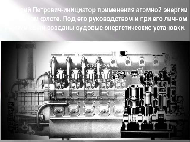 Анатолий Петрович-инициатор применения атомной энергии на морском флоте. Под...