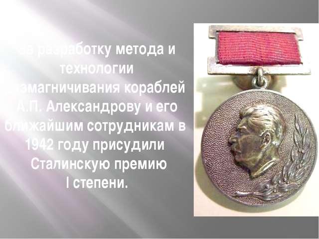 За разработку метода и технологии размагничивания кораблей А.П. Александрову...