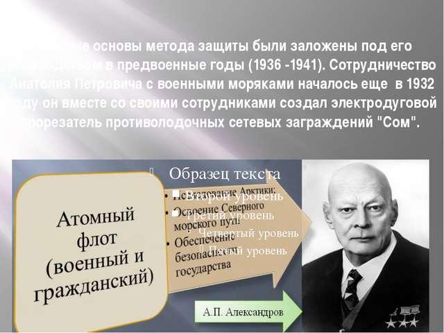 Научные основы метода защиты были заложены под его руководством в предвоенные...