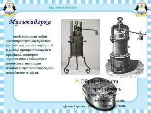 Мультиварка представляет собой «электронную кастрюлю» со съемной чашей внутри