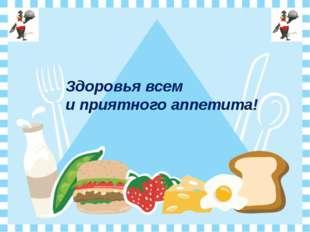 Здоровья всем и приятного аппетита!