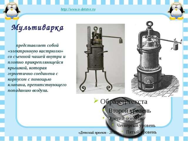 Мультиварка представляет собой «электронную кастрюлю» со съемной чашей внутри...