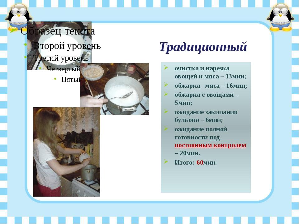 Традиционный очистка и нарезка овощей и мяса – 13мин; обжарка мяса – 16мин; о...