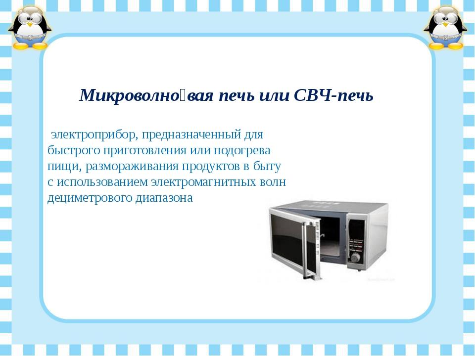 Микроволно́вая печь или СВЧ-печь электроприбор, предназначенный для быстрого...