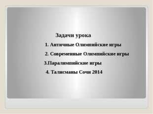 Задачи урока 1. Античные Олимпийские игры 2. Современные Олимпийские игры 3.П