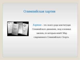 Олимпийская хартия Хартия – это своего рода конституция Олимпийского движения